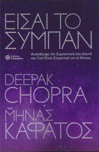 Είσαι το Σύμπαν - Deepak Chopra - Καφάτος Μηνάς
