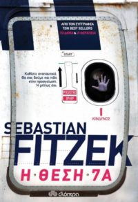 Η θέση 7Α - Fitzek Sebastian