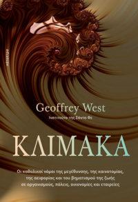 Κλίμακα - Geoffrey West