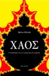 Χάος - Gleick James