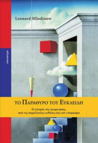 Το παράθυρο του Ευκλείδη - Mlodinow Leonard