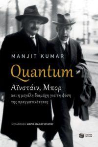 Quantum - Αϊνστάιν, Μπορ και η μεγάλη διαμάχη για τη φύση της πραγματικότητας - Manjit Kumar