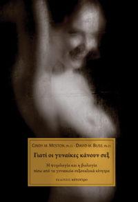 Γιατί οι γυναίκες κάνουν σεξ - Cindy M. Meston, David M. Buss