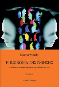 Η κοινωνία της νόησης (2η έκδοση) - Marvin Minsky