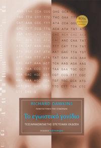 Το εγωιστικό γονίδιο( 40ής επετειακή έκδοση ) - Dawkins Richard