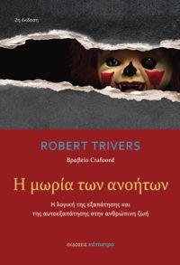 Η μωρία των ανοήτων - Robert Trivers