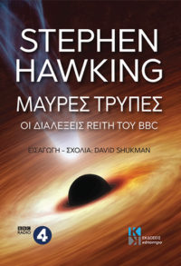 Μαύρες τρύπες - Stephen Hawking, David Shukman