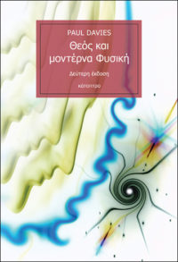 Θεός και μοντέρνα Φυσική (2η έκδοση) - Paul Davies