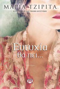 Ευτυχία θα πει… - Τζιρίτα Μαρία