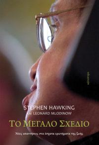 Το Μεγάλο Σχέδιο - Stephen Hawking,Leonard Mlodinow