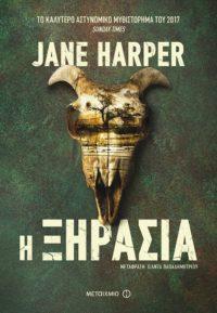 Η ξηρασία - Jane Harper
