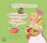 Η κυρά Διατροφή πρώτη στη μαγειρική! - Τσακίρη Παπαθανασίου Λητώ