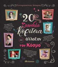 20 σπουδαία κορίτσια που άλλαξαν τον κόσμο - Rosalba Troiano