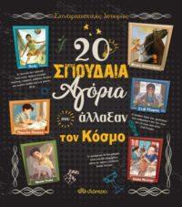 20 σπουδαία αγόρια που άλλαξαν τον κόσμο - Rosalba Troiano