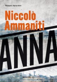 Άννα - Niccolo Ammaniti