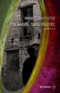 Ένα κλειδί, τρεις πόρτες - Σκαργιώτης Μάνθος