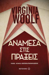 Ανάμεσα στις πράξεις - Virginia Woolf