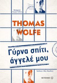 Γύρνα σπίτι, άγγελέ μου - Thomas Wolfe