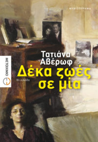 Δέκα ζωές σε μία - Αβέρωφ Τατιάνα