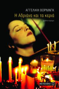 Η Αδριάνα και τα κεριά - Βόρνινγκ Αγγελική