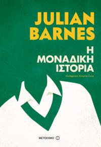 Η μοναδική ιστορία - Julian Barnes