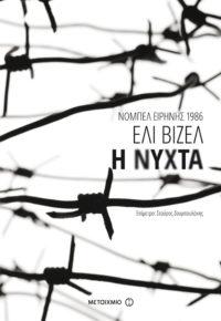 Η νύχτα - Elie Wiesel