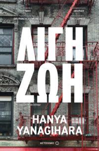 Λίγη ζωή - Hanya Yanagihara