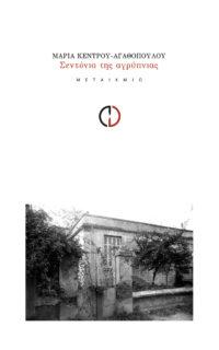 Σεντόνια της αγρύπνιας - Κέντρου - Αγαθοπούλου Μαρία