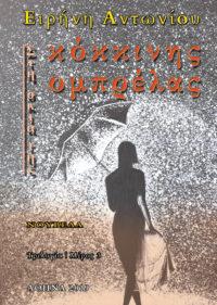 Στη σκιά της κόκκινης ομπρέλας - Αντωνίου Ειρήνη_ebook