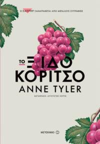 Το Ξιδοκόριτσο - Anne Tyler
