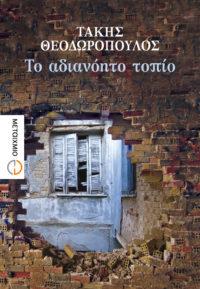 Το αδιανόητο τοπίο - Θεοδωρόπουλος Τάκης