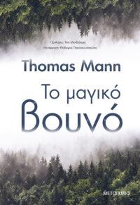 Το μαγικό βουνό - Thomas Mann