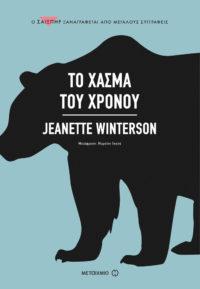 Το χάσμα του χρόνου - Jeanette Winterson