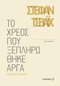 Το χρέος που ξεπληρώθηκε αργά - Stefan Zweig