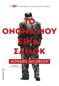Το όνομά μου είναι Σάιλοκ - Howard Jacobson