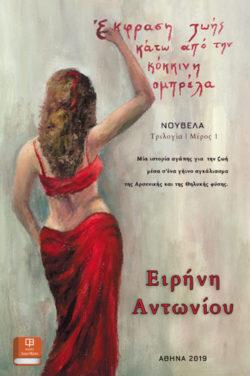 Έκφραση ζωής κάτω από την κόκκινη ομπρέλα – Αντωνίου Ειρήνη