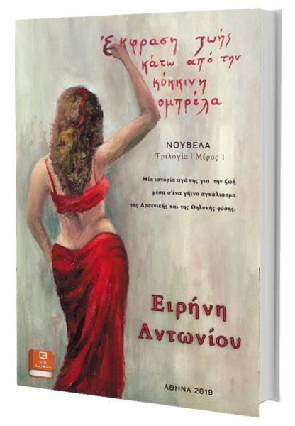 Έκφραση ζωής κάτω απο την κόκκινη ομπρέλα – Αντωνίου