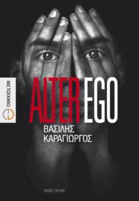 Alter ego - Καραγιώργος Βασίλης