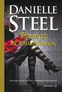 Έρωτας εξ αποστάσεως - Danielle Steel