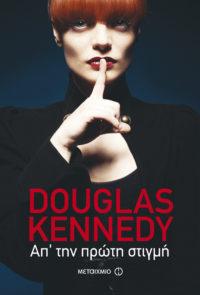 Απ' την πρώτη στιγμή - Douglas Kennedy