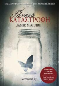 Γλυκιά καταστροφή - Jamie McGuire