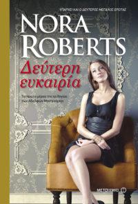 Δεύτερη ευκαιρία - Nora Roberts