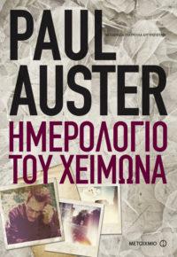 Ημερολόγιο του χειμώνα - Paul Auster