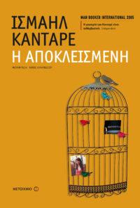 Η αποκλεισμένη - Ismail Kadare