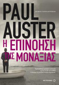 Η επινόηση της μοναξιάς - Paul Auster