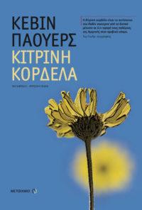 Κίτρινη κορδέλα - Kevin Powers
