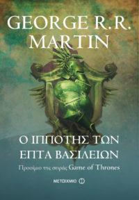 Ο ιππότης των Επτά Βασιλείων - George R. R. Martin