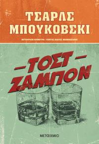 Τοστ ζαμπόν - Charles Bukowski