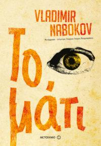 Το μάτι - Vladimir Nabokov