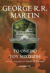 Το όνειρο του Μισισιπή - George R. R. Martin